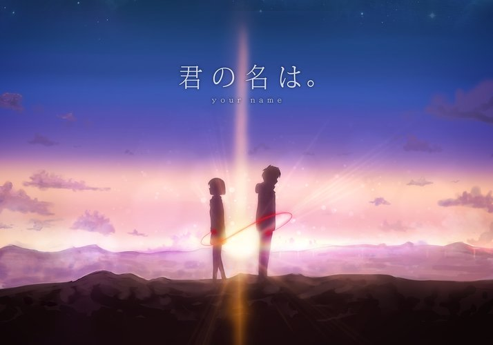 Your Name. download wallpaper